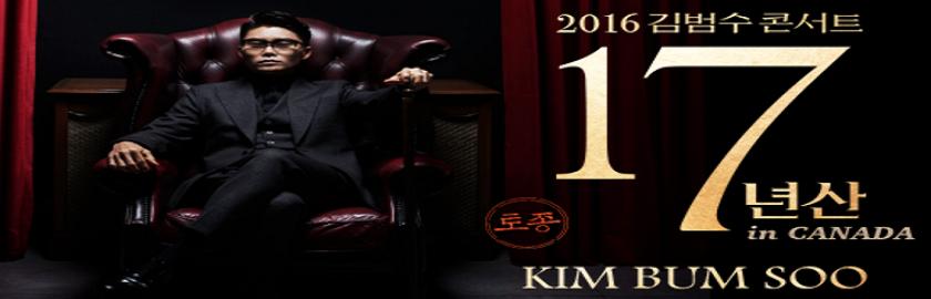 Kim Bum Soo 2016